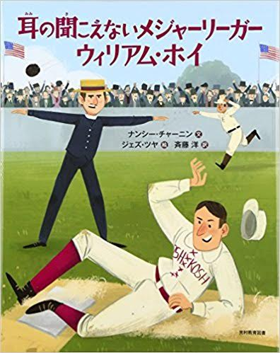 japanese cover of william hoy